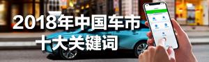聚焦2018年中国车市十大关键词