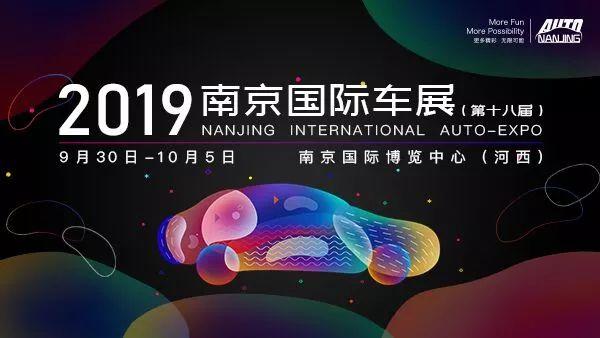 2019(第十八屆)南京國際車展門票開售 早鳥優惠票限量2000張