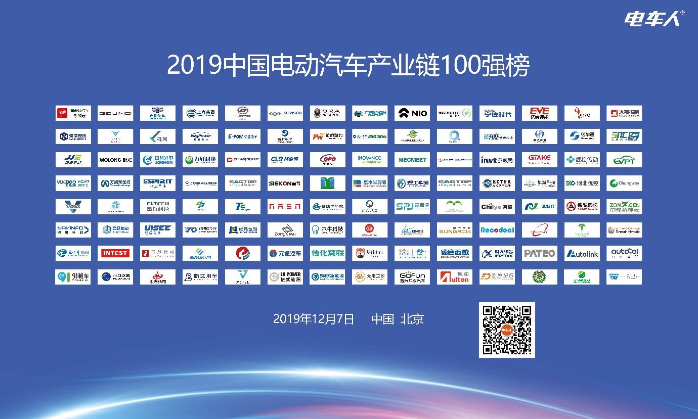 """[转载]同驭汽车获评""""2019中国电动汽车核心零部件100强"""""""