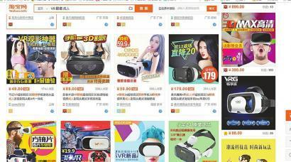 淘宝VR眼镜商家色情营销泛滥 ,买眼镜送宅男福利视频资源岛国下载
