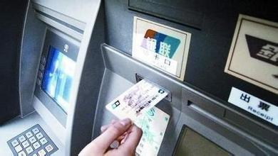 同行异地转账免费:信用卡超授信额度不得收取超限费