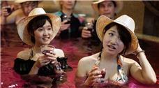 """日本男女泡""""红酒温泉""""狂欢"""