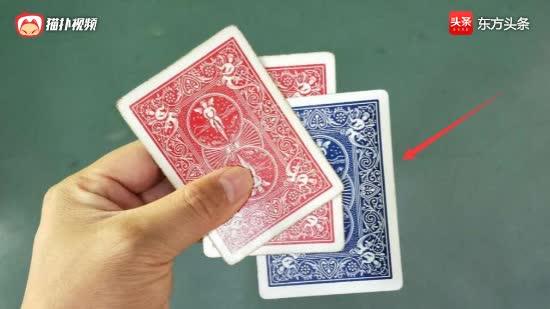 魔术教程:3张牌的魔术,最简单易学的手法教学