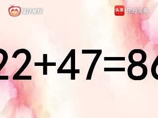 移动两根数学棒使22+47=86成立,很多家长都没写出答案