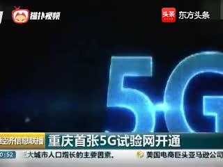 5G商业化之路又进一步 1秒钟下载一部高清电影