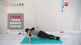 高效瘦腹健身操:3分钟抬臂轻松瘦腰腹,1个月瘦出马甲线!