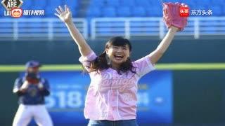 老公说她像个小学生!福原爱为棒球赛开球  被江宏杰调侃