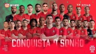 中国元素!C罗领衔葡萄牙队世界杯23人名单 大连外援入选