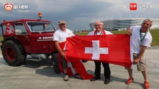 瑞士球迷开拖拉机1800公里赴俄看世界杯 为球队加油圆观赛梦