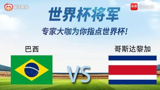 世界杯将军-巴西vs哥斯达黎加:巴西不能再玩了,要不就悲剧了
