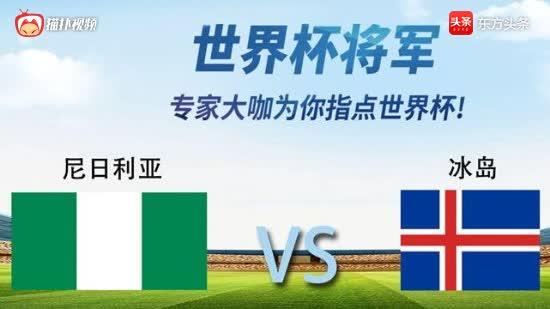世界杯将军-尼日利亚VS冰岛:挤掉阿根廷好机会 冰岛创造奇迹