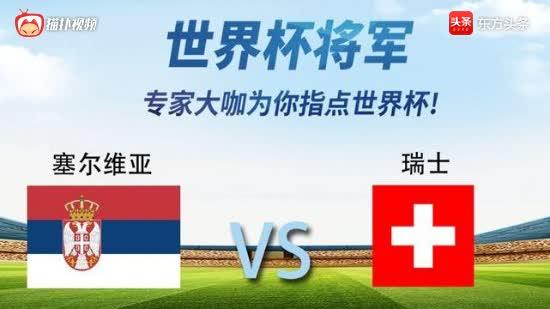 世界杯将军-塞尔维亚VS瑞士:瑞士想出线?得看塞尔维亚的脸色