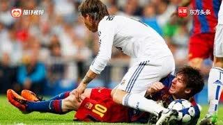 梅西让拉莫斯明白了一个道理,犯规才是最好的防守