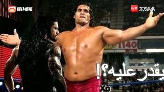 WWE圣盾兄弟三人欺负巨人卡利!