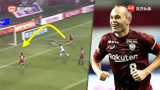 秀到对方球员都叹服的10个进球,伊涅斯塔去日本联赛变成梅西了