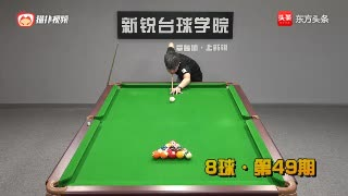 中式台球一杆清台教学!听说高手都是这样玩的,开完球就知道输赢