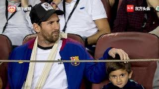 最大牌球迷!对垒国米梅西臂缠绷带现场督战 被身边儿子抢镜