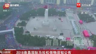 2018南昌国际马拉松领物须知公布