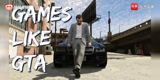 盘点十大类似《GTA5》的单机沙盒游戏,第一名估计玩过的人不