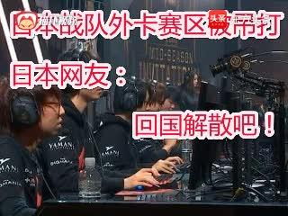 MSI:日本战队在外卡赛区被吊打!日本网友:回国解散吧!