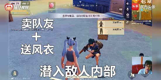 荒野行动:小翔卖队友、送风衣潜入敌人内部,最后终于一枪爆头!