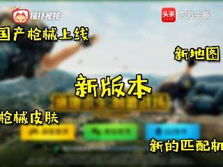 刺激战场:体验服新地图上线,国产神器有望成为新的步枪之王!
