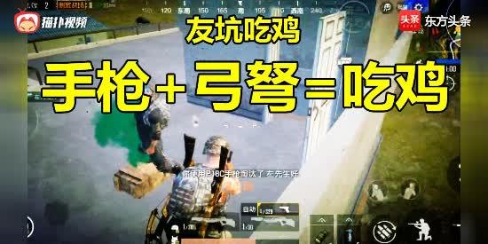 刺激战场:高玩手枪加弓弩也能吃鸡?看了这视频,真服了