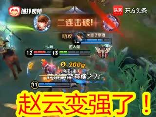 王者荣耀:新版赵云果然变强了很多,但装备也要与时俱进