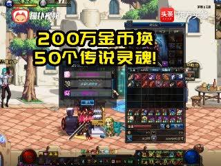 DNF:200万游戏币换50个传说灵魂,圣物光枪还有这种操作