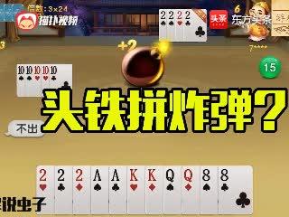 四人斗地主:11个炸弹互怼?一局6万金币?输赢看谁头铁!