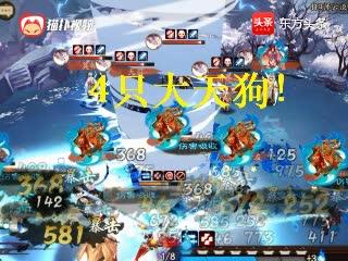 阴阳师会长之战:对面有4只大天狗,见识一下真正的欧皇!