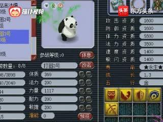 梦幻西游:老王看到这只宝宝的名字吓得都不会估价了,太黑暗了!