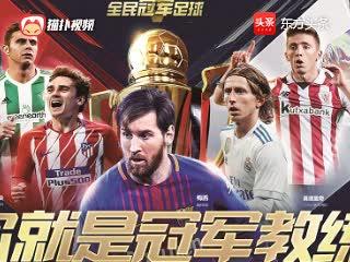 2018ChinaJoy腾讯游戏全民冠军足球2018宣传视频