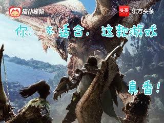 怪物猎人世界:WG正式发布,299元抢先体验,惨遭官方劝退