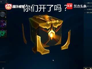 LOL:新出的礼盒是福利还是坑?开完之后有点尴尬