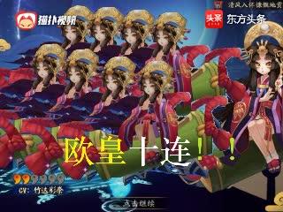 阴阳师:更新完毕之后,我抽到了这个SSR式神,你们呢?
