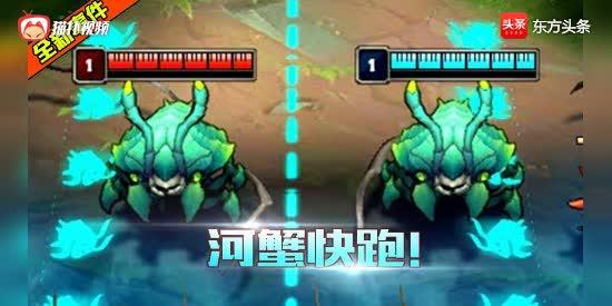 新模式新事件!河蟹快跑,这大概是整个联盟里最肉的一只河蟹