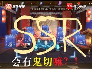 阴阳师:活动结束前两天这样画符,能抽到SSR式神鬼切嘛?