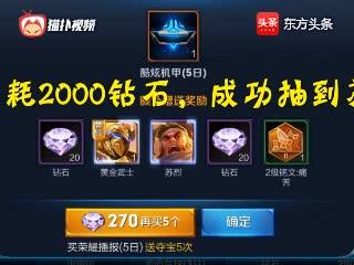 王者荣耀:网友准备1W钻石夺宝,2000钻石获得了这个英雄!