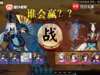 阴阳师会长之战:4彼岸花vs4饿鬼,谁会赢?