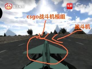 在csgo开战斗机是什么感觉,这个模组告诉你
