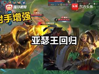 王者荣耀:体验服更新10位英雄调整,亚瑟回调,蔡文姬要崛起了