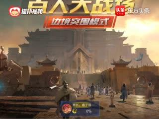 王者荣耀:最新模式边境突围教程吃鸡玩法,一人挑战五排哇咔咔!