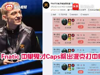 S8备战:Fnatic中单Caps派克打中单,韩服且战且胜