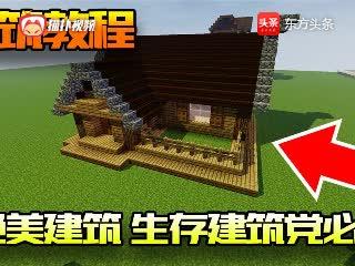 我的世界:萌新向的单人生存小屋!只要简单搭配,就能这么好看