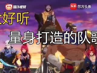 王者荣耀:音乐盛典的前奏,一首为长城守卫军量身定做的队歌