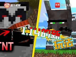 我的世界:新版本新玩法,喂大熊猫吃TNT会发生什么?