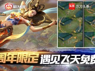 王者荣耀10月23日更新沈梦溪上线,周年庆限定飞天皮肤免费送