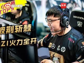 LOLS8总决赛UZI披荆斩棘,火力全开!小组赛精彩TOP5