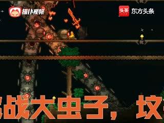 泰拉瑞亚1.3生存 34 越级挑战机械蠕虫,乱射致死